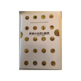 世界の金貨と銀貨 コインに刻まれた人間模様